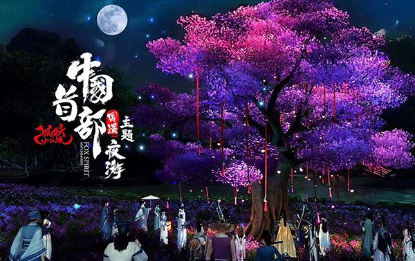 华影中标国漫主题行浸式夜游-《狐妖小红娘》